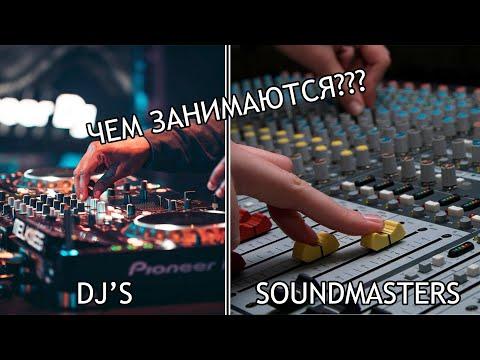 Чем занимаются DJ и звукорежиссеры | ЗвукоLIFE 1 серия | #видеонеочём