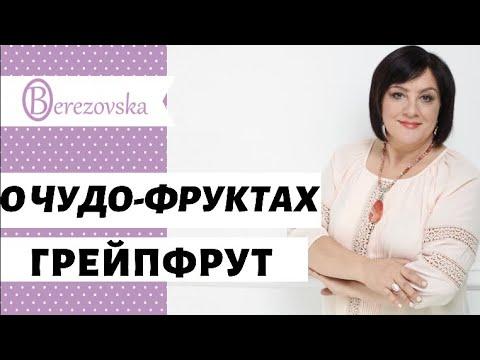 Др. Елена Березовская - О чудо-фруктах: грейпфрут