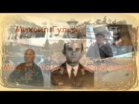 Клип Михаил Гулько - Мама