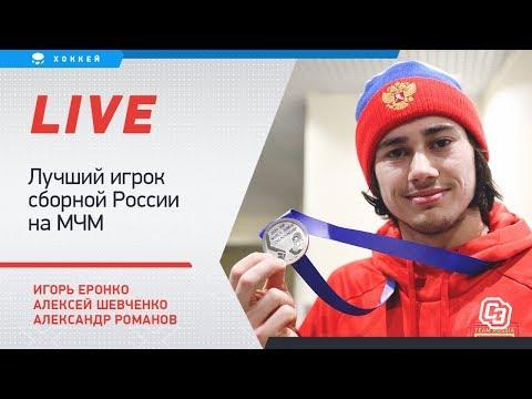 Финал Россия - Канада, серебро МЧМ. Онлайн с Еронко, Шевченко и Романовым