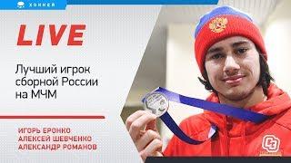 Финал Россия Канада серебро МЧМ Онлайн с Еронко Шевченко и Романовым