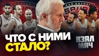 САН-АНТОНИО ТЕПЕРЬ ДНИЩЕ | Что сделает Грегг Попович?