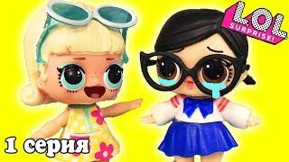 #Куклы ЛОЛ Мультик LOL Surprise ОЧКАРИЧКА Сериал #Сюрпризы #Игрушки Мастерская Барби