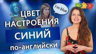 Цвет настроения —синий! По-английски | Puzzle English
