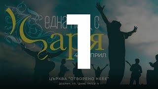 """Gambar cover Младежка конференция """"Една нощ с Царя"""" - част 1"""