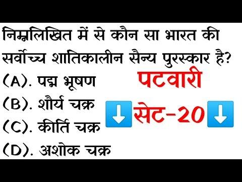 Patwari Paper Questions - 20 | पटवारी भर्ती परीक्षा बहुविकल्पीय प्रश्न। ...