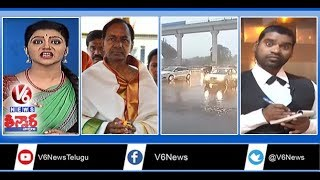 Komuravelli Mallanna Jathara | KCR Chandi Yagam Day 2 | Heavy Rains In Delhi | Teenmaar News | V6