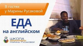 Еда на английском. Американец пробует русскую еду в гостях  у Марины Русаковой.