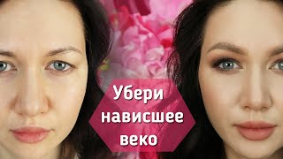 Убираем НАВИСШЕЕ ВЕКО за 5 минут с помощью макияжа
