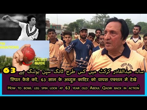 How to bowl leg spin look at 63 year old Abdul Qadir back in action, Salman Butt views