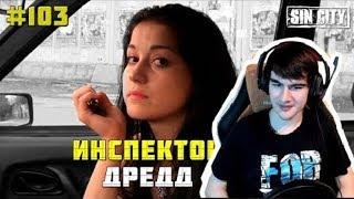 Братишкин смотрит: Город Грехов 103 - Инспектор Дредд