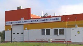 Новая инфекционная больница начала работу в Калаче-на-Дону в Волгоградской области.