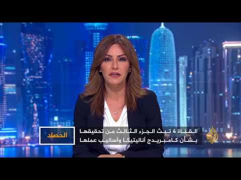 الحصاد- حملة ترمب.. العلاقة بشركة مشبوهة  - نشر قبل 8 ساعة