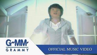 คนใจง่าย - ไอซ์ ศรัณยู【OFFICIAL MV】