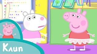 Свинка Пеппа - Урок балета (клип)