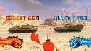 WOT Blitz - Объект 268 против Объект 263. Битва советских пт