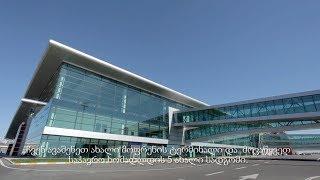 Tbilisi International Airport New Arrival Terminal - TAV Georgia's successful project (Year 2017)