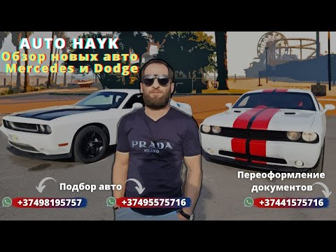 Auto Hayk авто из Армении 2021. Обзор Mercedes AMG, Dodge Challenger, Nissan Pathfinder, BMW 323i.