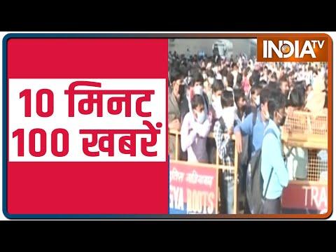 आज सुबह की 100 बड़ी खबरें | 100 News | March 29, 2020