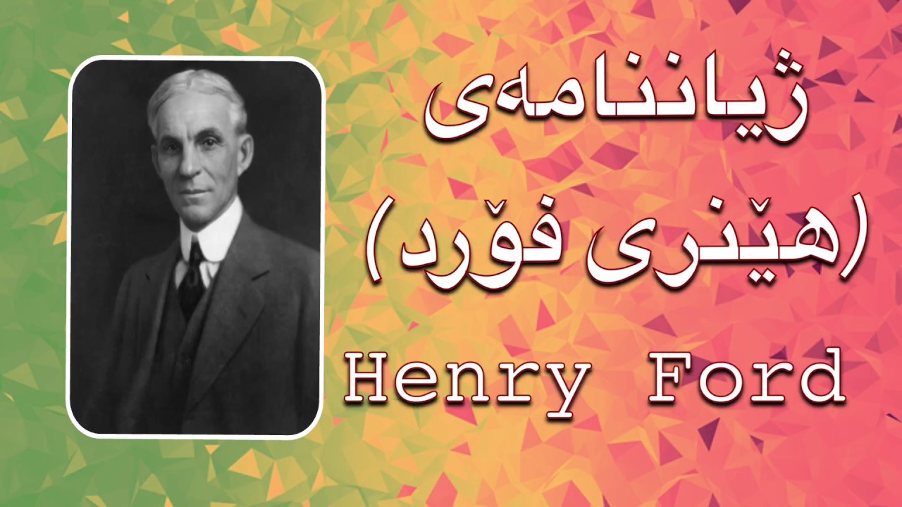 a brief life story of henry ford Henry ford is born on a farm to william and mary ford in springwells township, michigan in 1863 explore a timeline of his life.