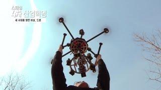 인류를 위한 새 바람 4차 산업 혁명 9회 - 드론 시놉시스 / YTN 사이언스