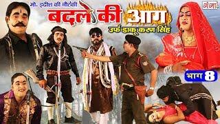 मोहम्मद इद्रीश की नौटंकी - बदले की आग उर्फ़ डाकू करण सिंह ( भाग - 8) Bhojpuri New Nautanki 2019
