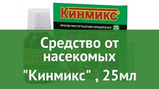 Средство от насекомых Кинмикс (Ваше хозяйство), 25мл обзор 7793
