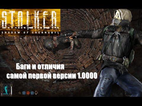 [S.T.A.L.K.E.R.: Тень Чернобыля] Баги и отличия самой первой версии 1.0000