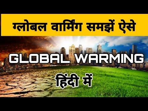 Global warming about in Hindi. ||ग्लोबल वार्मिंग क्या है जानिए हिंदी में || Tech know hindi