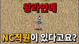 [원재] 리니지M - 예전부터 전설이라 불리우던 사람들의 정체?