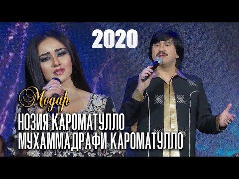 Нозия Кароматулло ва Мухаммадрафӣ Кароматулло - Модар (2020)