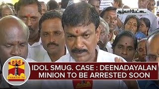 Gambar cover Idol Smuggling Case : Deenadayalan Minions to be arrested soon | Thanthi TV