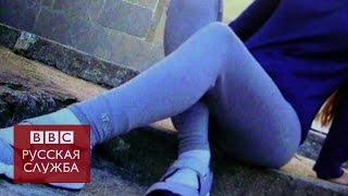 Би-би-си расследует детскую проституцию в США - BBC Russian