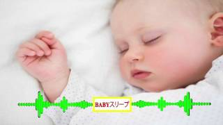 子守唄 睡眠 赤ちゃん 寝る 音楽 ♫ 【赤ちゃん睡眠音楽】 子供 寝る 音...