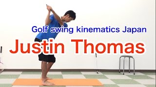Justin Thomas's swing  / How to use feet and knees [Golf Swing Kinematics Japan]