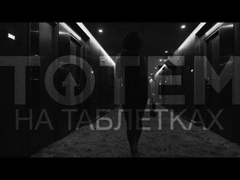 ТОТЕМ - НА ТАБЛЕТКАХ  (Премьера клипа 2017) 18+