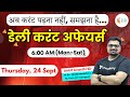 6:30 AM - Daily Current Affairs 2020 by Ankit Avasthi   24 September 2020