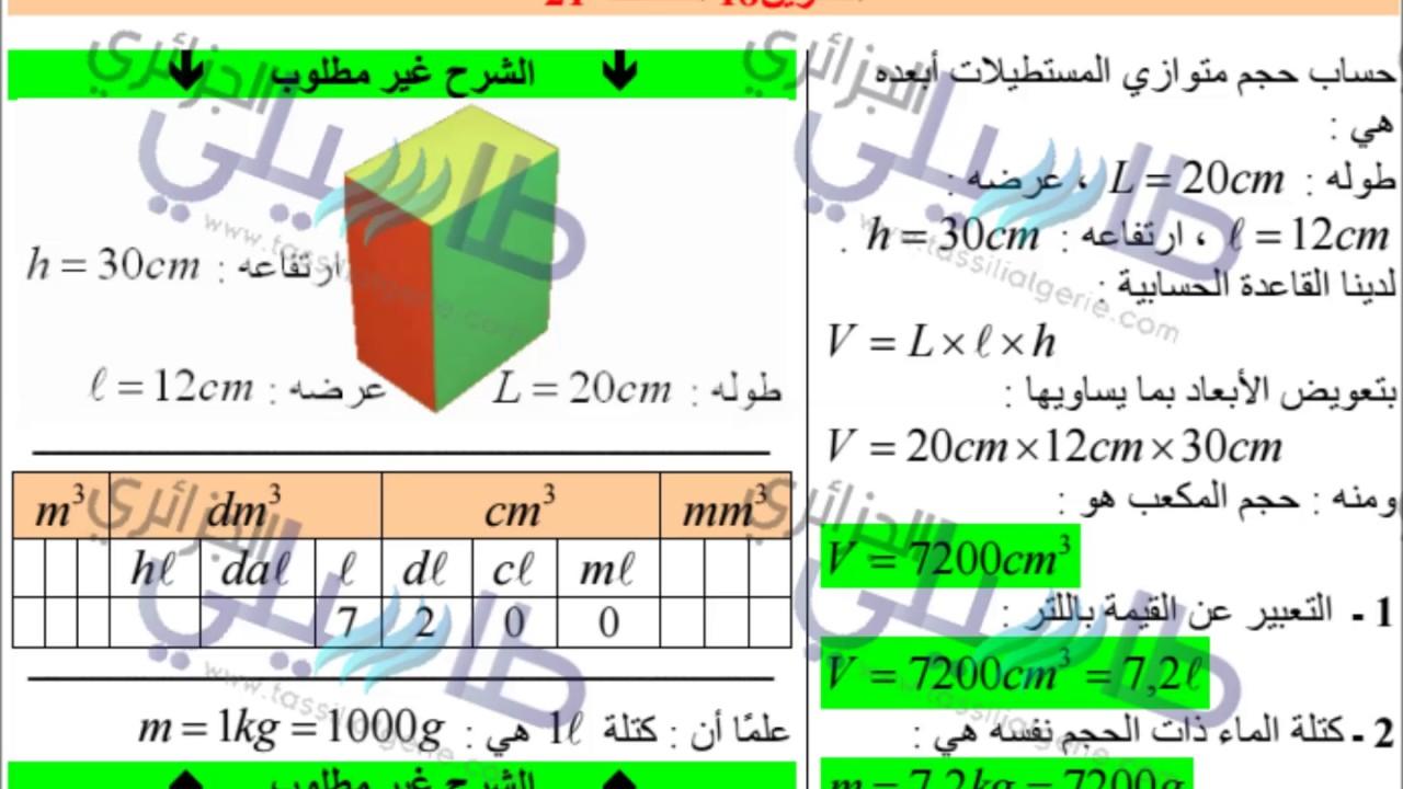 حلول فيزياء 3