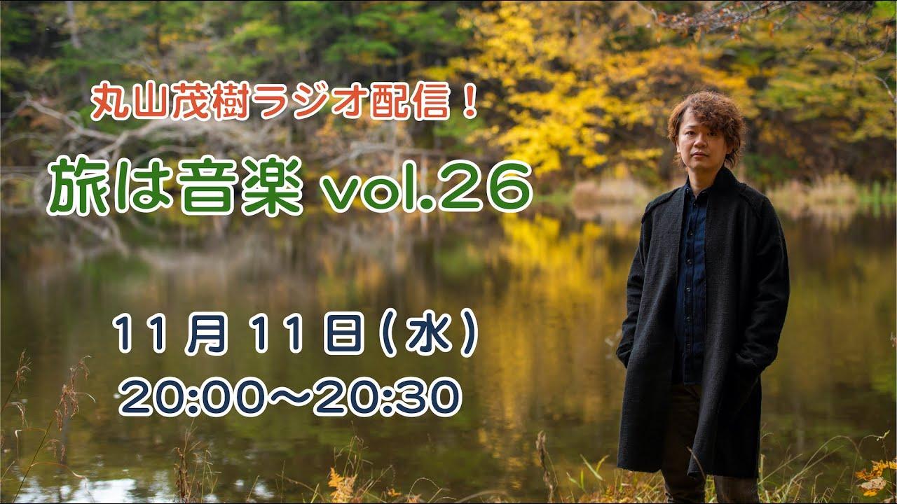 11/11(水)【ラジオ配信】丸山茂樹ラジオ配信旅は音楽