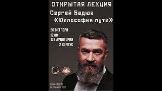 РЭУ им. Плеханова 2017_10_26 Сергей Бадюк