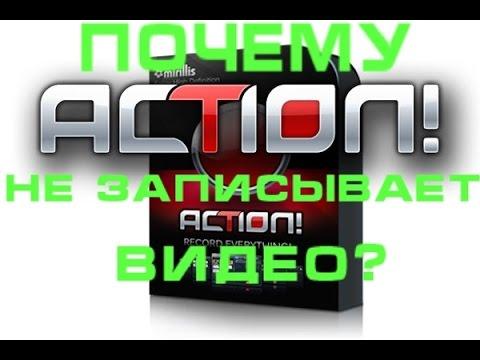 Почему Action не записывает видео