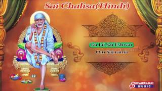Sai Chalisa ( Hindi ) || Sai Baba Paryanam || Sai Baba Bhajana Songs