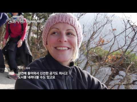 mountain, '케이팝(K-POP) 보다 좋아요!' 우리 산에 푹 빠진 외국인들, 산의 부활