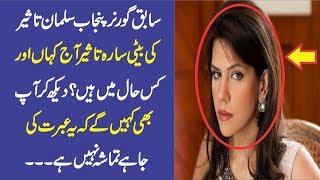 سابق گورنر پنجاب سلمان تاثیر کی بیٹی سارہ تاثیر آج کہاں اور کس حال میں ہیں ؟