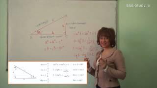 12. Геометрия на ЕГЭ по математике. Синус, косинус и тангенс