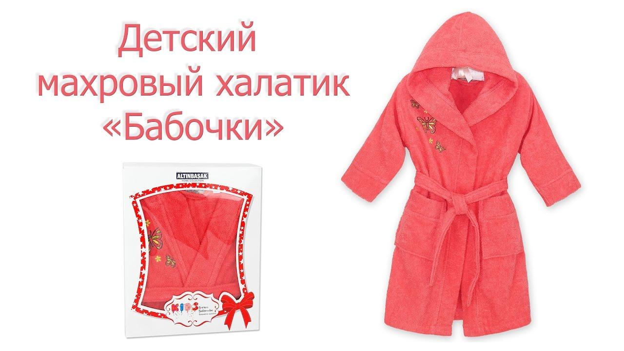 Panama. Ua ❤ халаты и пижамы для девочек от 87₴ ❤ бесплатная доставка ✈ лучшие цены ₴ огромный ассортимент!