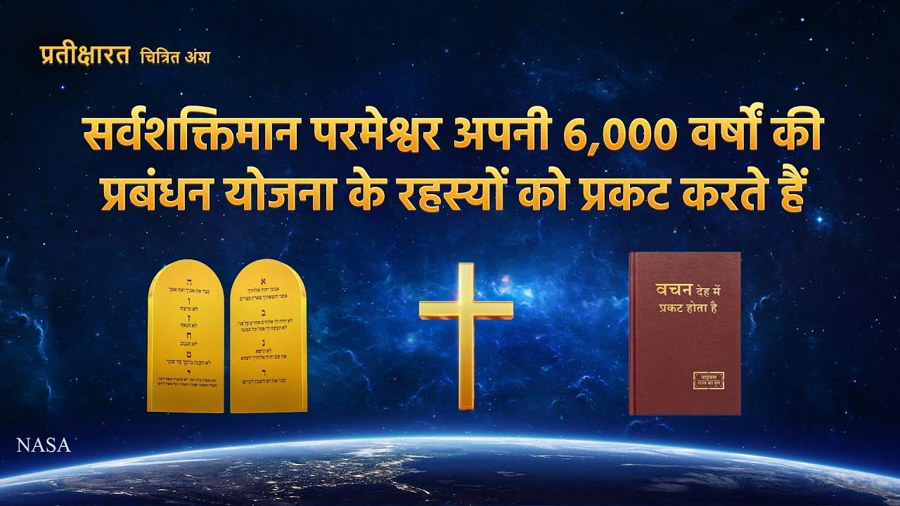 """Hindi Christian Movie """"प्रतीक्षारत"""" अंश 6 : सर्वशक्तिमान परमेश्वर अपनी 6,000 वर्षों कीप्रबंधन योजना के रहस्यों को प्रकट करते हैं।"""