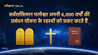 """Hindi Gospel Movie """"प्रतीक्षारत"""" क्लिप 7 – सर्वशक्तिमान परमेश्वर अपनी 6,000 वर्षों कीप्रबंधन योजना के रहस्यों को प्रकट करते हैं।"""