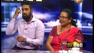 Pathikada, Sirasa TV with Bandula Jayasekara 8th of January 2018 Sri Lanka Deaf Cricket Team. Thumbnail