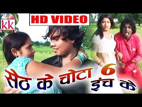 Seth Ke Chota 6 Inch Ke   Cg Comedy Movie   Chandani Parekh   Chhattisgarhi Comedy Movies HD Video